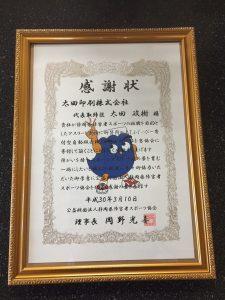太田印刷感謝状IMG_1710