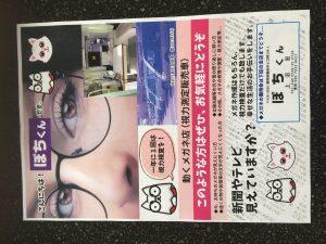 ポチくんIMG_5430