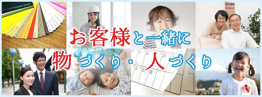 磐田市の印刷物・看板なら太田印刷